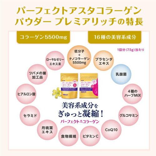 【現貨】日本Asahi 朝日 膠原蛋白粉 228g 金色加強版【海洋傳奇】 2