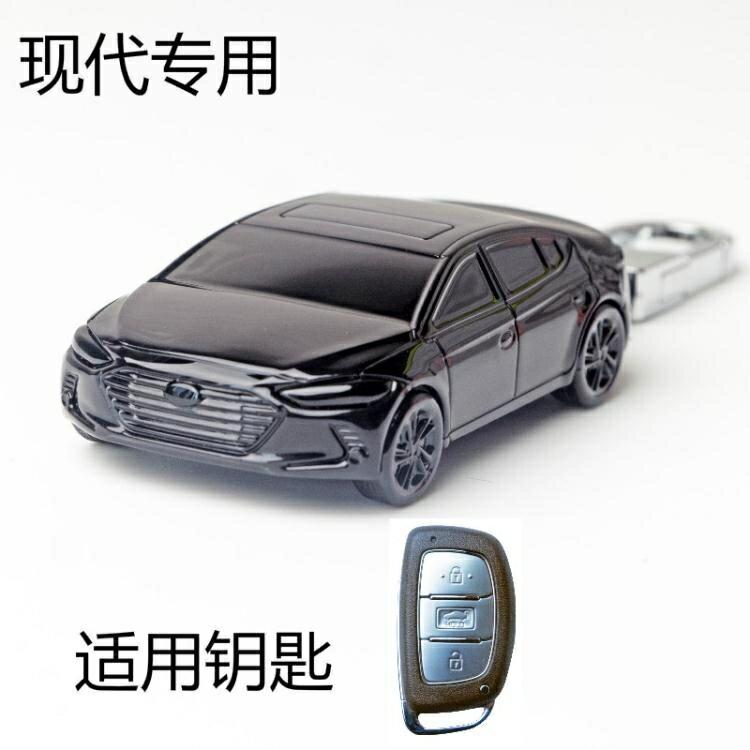 【1212折扣】北京現代領動朗動名圖瑞納ix25索八ix35悅納途勝汽車鑰匙包套殼扣