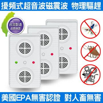 台灣製DigiMax【原廠公司貨】UP-11AK『超級驅鼠班長』威豹II超音波驅鼠蟲器3入組