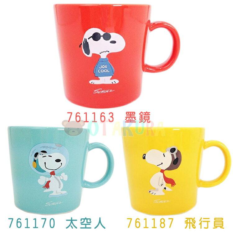 SNOOPY 史努比 陶瓷 馬克杯 陶瓷杯 水杯 杯子 茶杯  禮物 共3款 日本進口正版 761163
