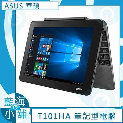 ASUS 華碩 T101HA-0033KZ8350 10吋變形筆記型電腦 大地灰(自由發揮,隨你所欲∥高效四核心) 0