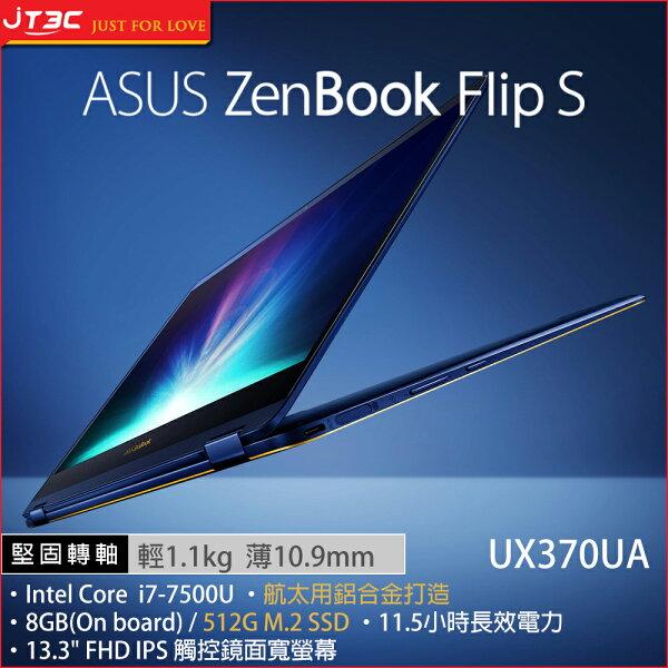 JT3C:【最高折$350】ASUSZenBookFlipSUX370UA-0021A7200U(i5-7200U13.3吋FHD8G512GSSDW10)皇家藍筆記型電腦(下單前敬請先詢問庫存)