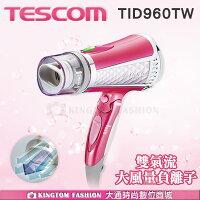 美容家電到【24H快速出貨】TESCOM TID960 TID960TW  負離子吹風機 公司貨 保固12個月