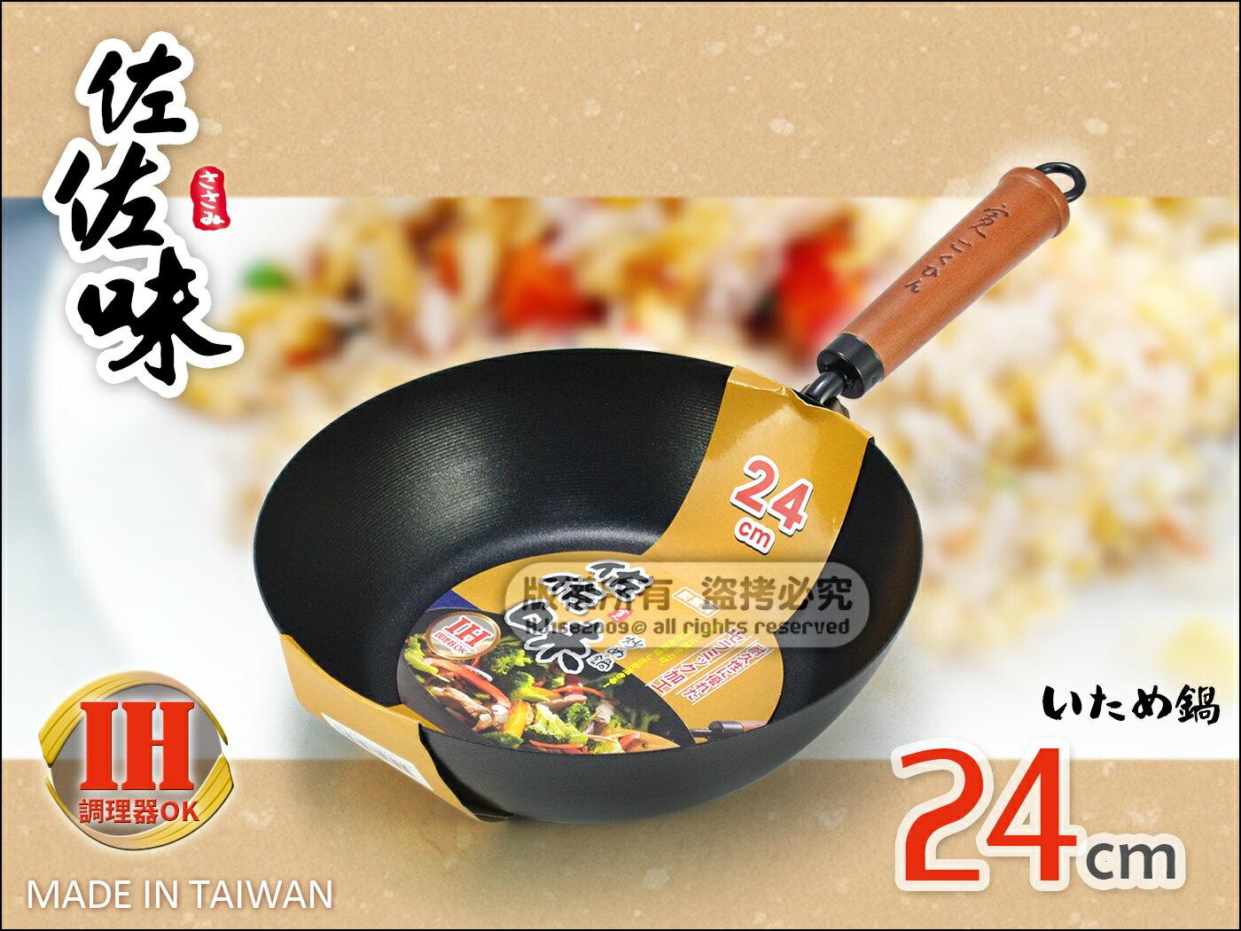 快樂屋♪ 台灣製 佐佐味 0746 【日本三層陶瓷不沾】深炒鍋 24cm 櫸木柄碳鋼鍋