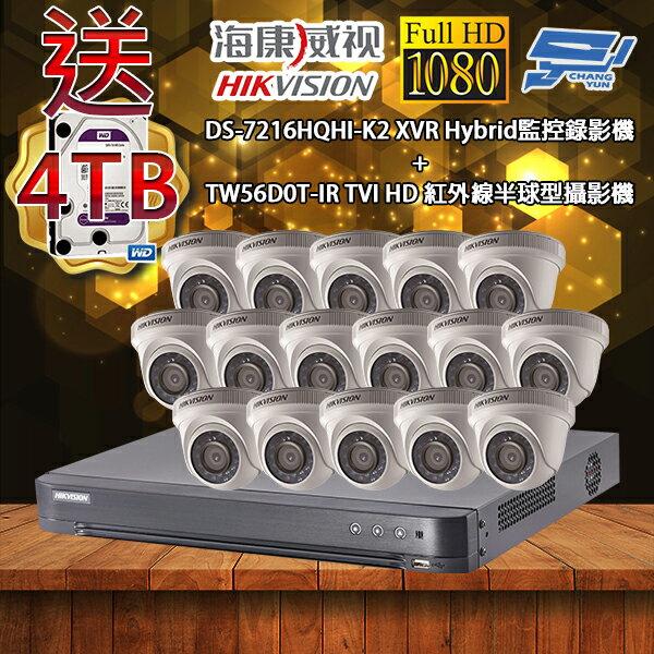 海康威視優惠套餐DS-7216HQHI-K2500萬畫素監視主機+TW56D0T-IR半球型攝影機*16不含安裝