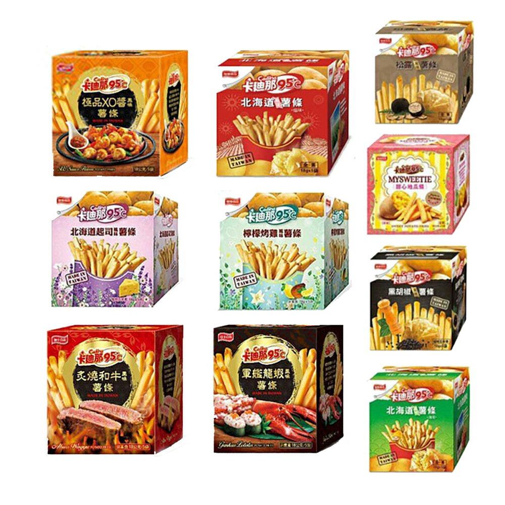 【聯華食品】 卡迪那 95℃北海道風味薯條18gx5包 10種口味 卡迪那薯條