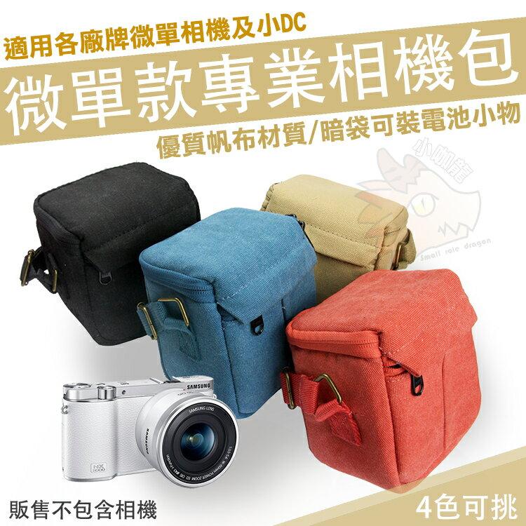 【小咖龍】 相機包 微單包 相機背包 攝影包 防撞 Samsung NX1000 NX2000 NX3000 NX mini NX300