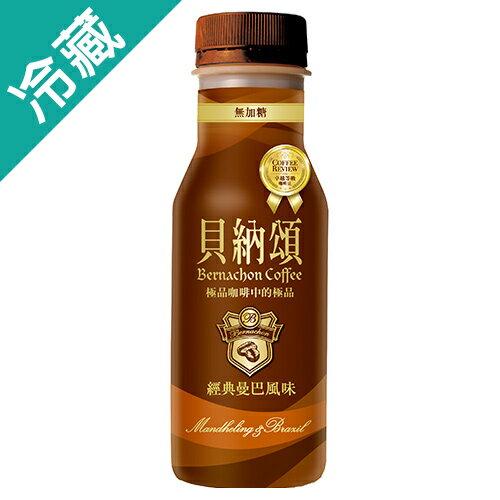 貝納頌咖啡(經典曼巴風味)290ML【愛買冷藏】