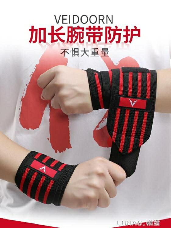 護腕男女運動扭傷訓練羽毛球健身力量舉重加壓護手腕裝備護具-創意空間站