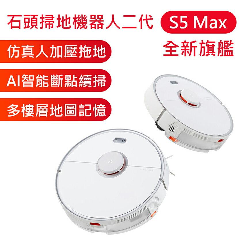 石頭掃地機器人二代 S5 Max 白色|2000pa 吸力|自動回充|斷點續掃 | 掃拖一體