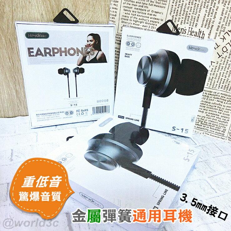 HerDr  高階無損音質耳機 S15 線控耳機 有線耳機 通用耳機 運動耳機 立體聲 iPhone 三星 耳機