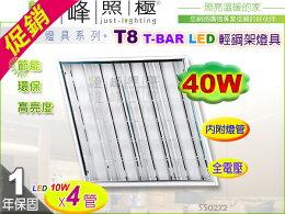 LED BAR 鋼架燈具 燈管 白光黃光 促銷