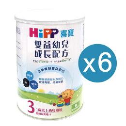 HIPP 喜寶 雙益幼兒成長配方奶粉3號800gX6罐