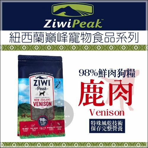 <br/><br/>  +貓狗樂園+ 紐西蘭ZiwiPeak巔峰【鮮肉狗糧。飼料。鹿肉。1kg】1750元<br/><br/>