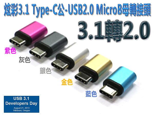 炫彩3.1Type-C公-USB2.0MicroB母轉接頭USG-51紫灰銀金藍