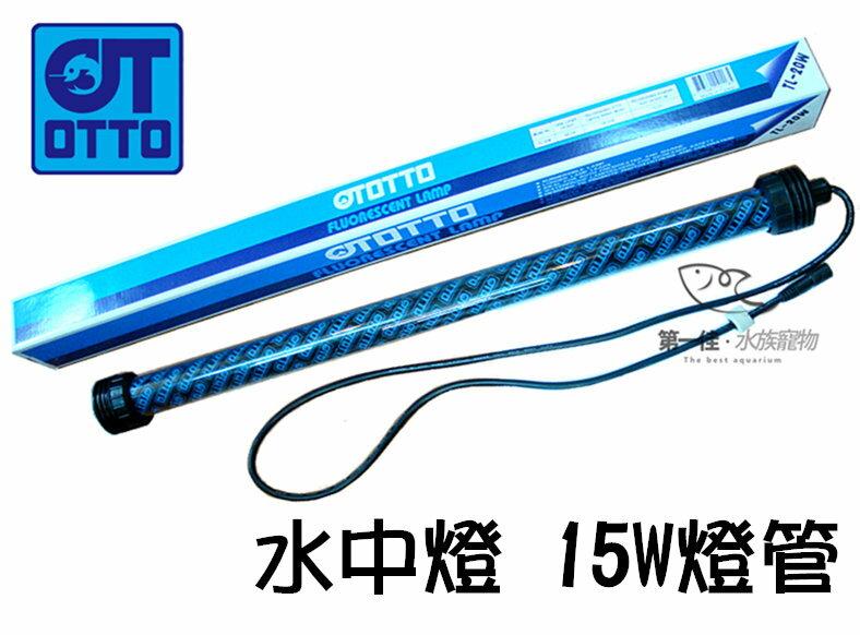 [第一佳水族寵物] 台灣奧圖OTTO 水中燈燈管組(玻璃外管) [TL-15W]
