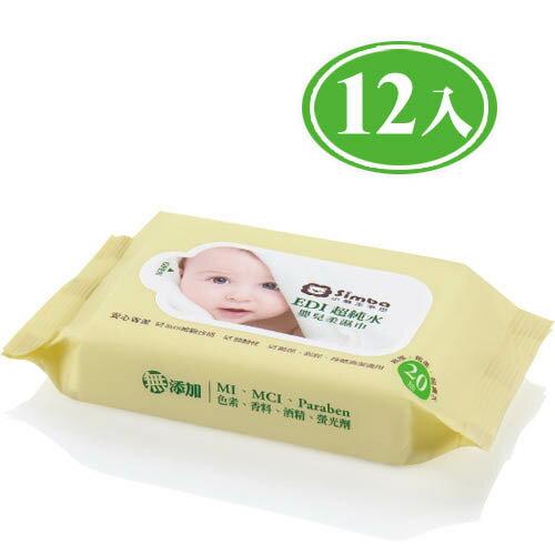 【奇買親子購物網】小獅王辛巴simba EDI超純水嬰兒柔濕巾組合包20抽x12入