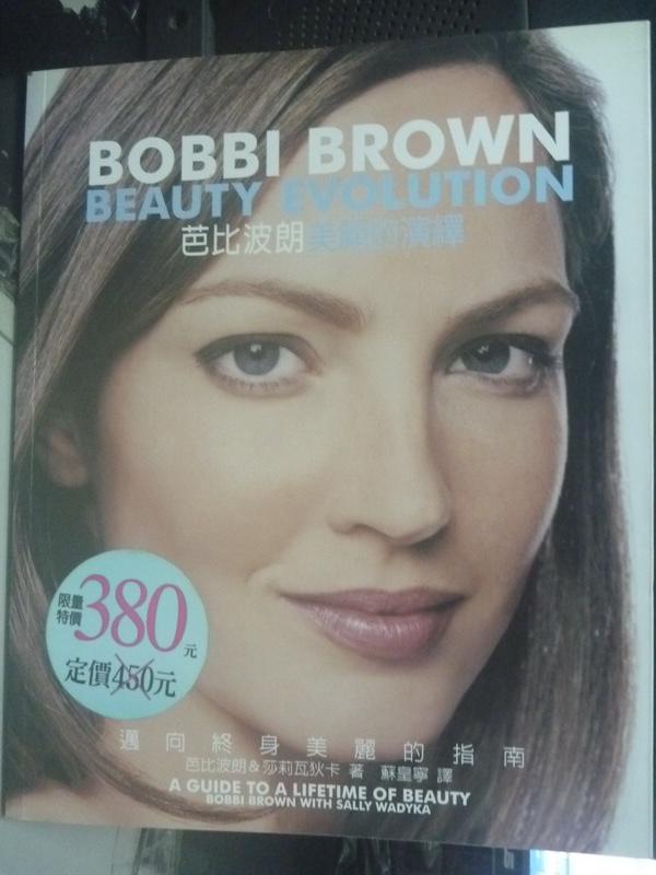 【書寶二手書T6/美容_YJG】芭比波朗:美麗的演繹_芭比波朗,莎莉瓦迪卡
