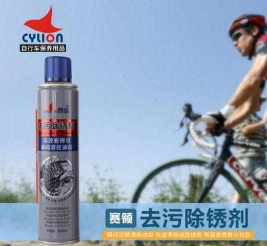 《意生》香港賽領CYLION 強力噴霧式去污除銹劑300ml 除鏽噴劑 鏈條清潔劑除鏽油除鏽劑除銹油防銹潤滑油單車機車