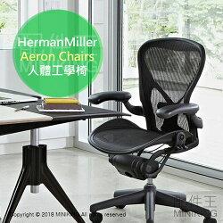 【配件王】日本代購 HermanMiller Aeron Chairs 人體工學椅 電腦椅 辦公椅 舒適 透氣 紓壓