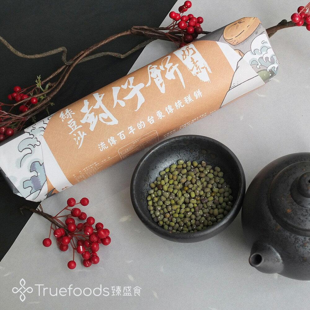 福和成封仔餅 400g / 封 百年糕餅 台東伴手禮 月餅 禮盒 4