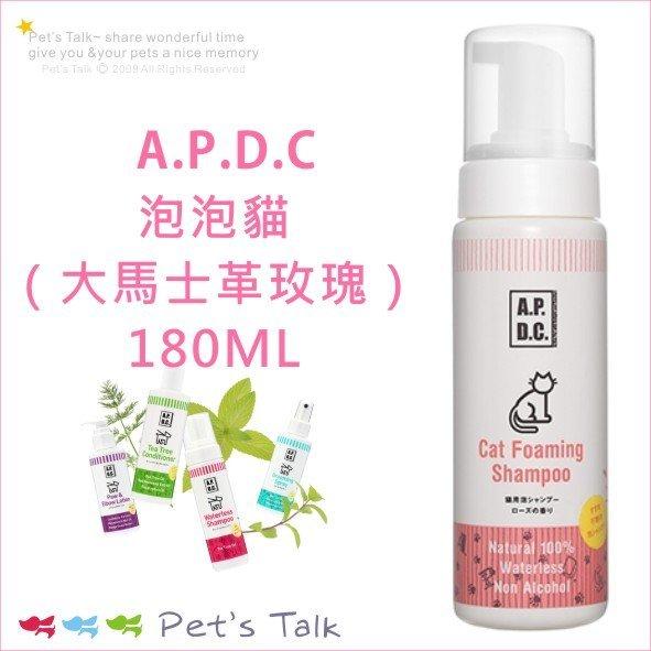 日本A.P.D.C.泡泡貓(大馬士革玫瑰) Pet's Talk - 限時優惠好康折扣