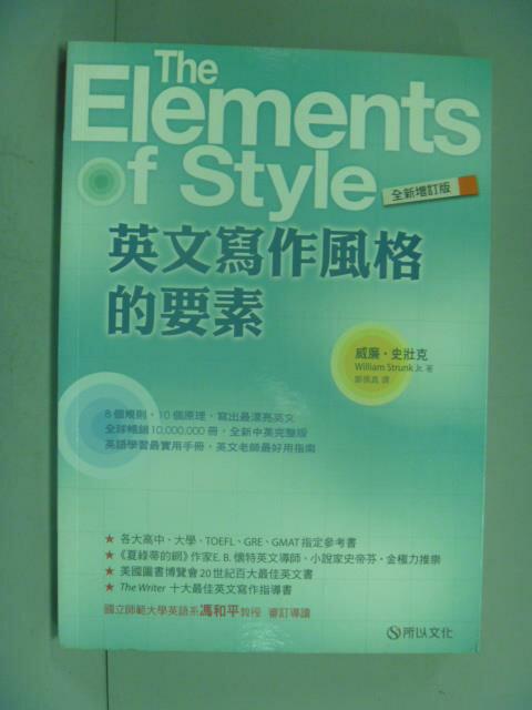 【書寶 書T1/語言學習_NLZ】英文寫作風格的要素_威廉‧史壯克