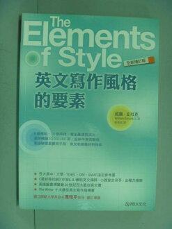 【書寶二手書T1/語言學習_NLZ】英文寫作風格的要素_威廉‧史壯克