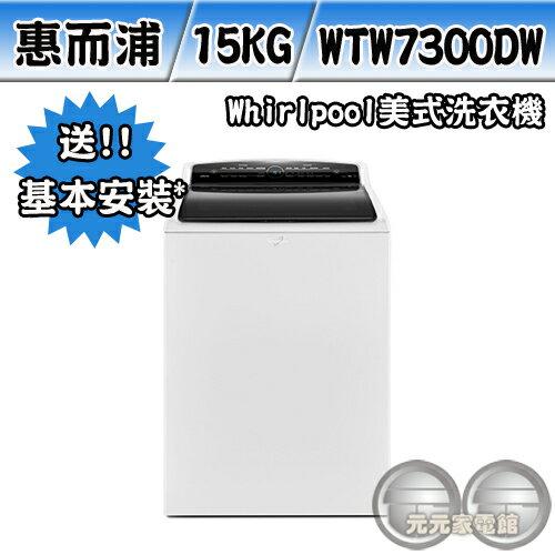 Whirlpool惠而浦15公斤美國原裝極智直立系列變頻洗衣機WTW7300DW