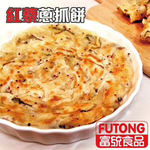 《0524-0702嚐鮮價➘69》【富統食品】金品紅藜蔥抓餅5片(每片120g)
