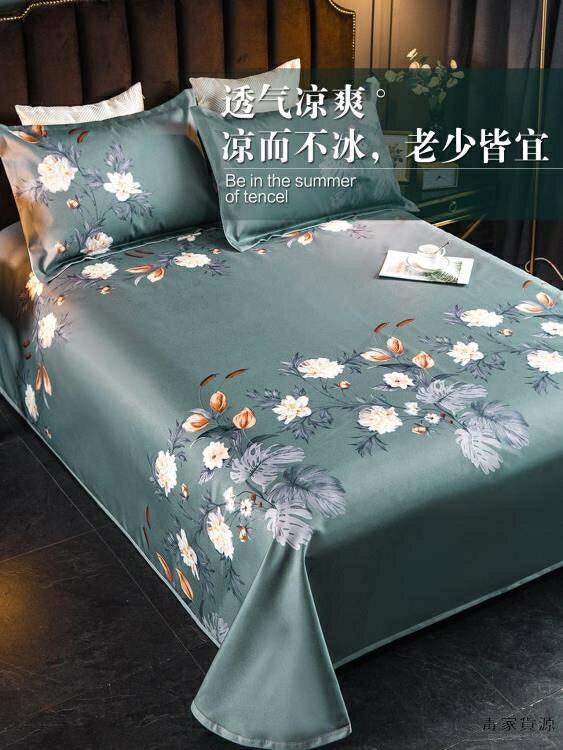 冰絲 床罩被套組 涼席三件套雙人床可水洗折疊可機洗軟席子