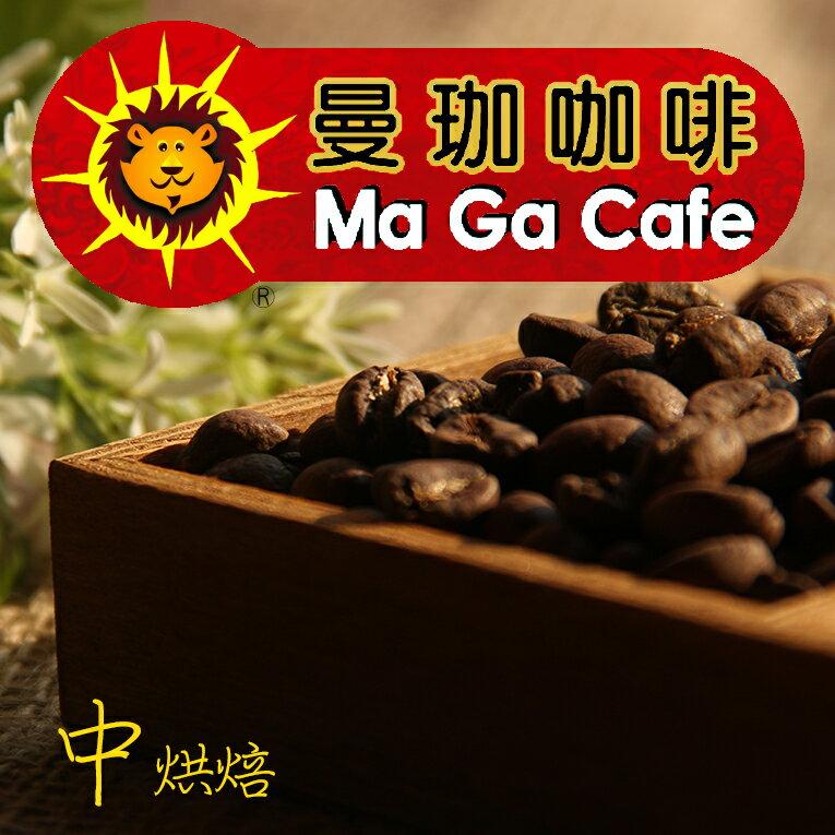 【曼珈咖啡】頂級黃金曼特寧 AAA 新鮮自家烘焙 精品咖啡 (一磅) 0