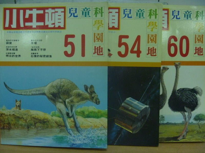 【書寶二手書T6/少年童書_YHB】小牛頓_51~60期間_3本合售_動物界的拳擊手-袋鼠等