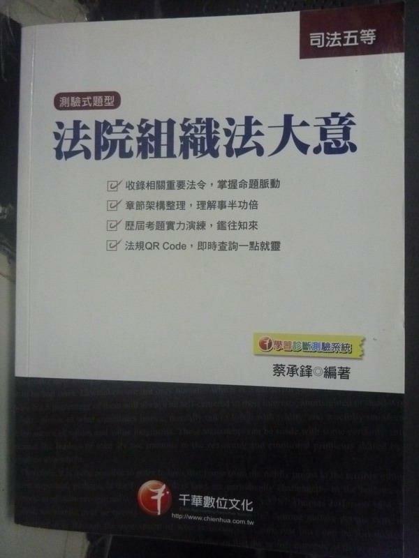 【書寶二手書T6/進修考試_YKE】司法特考:法院組織法大意_蔡承鋒