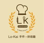 Lo Kai 手作 烘焙趣