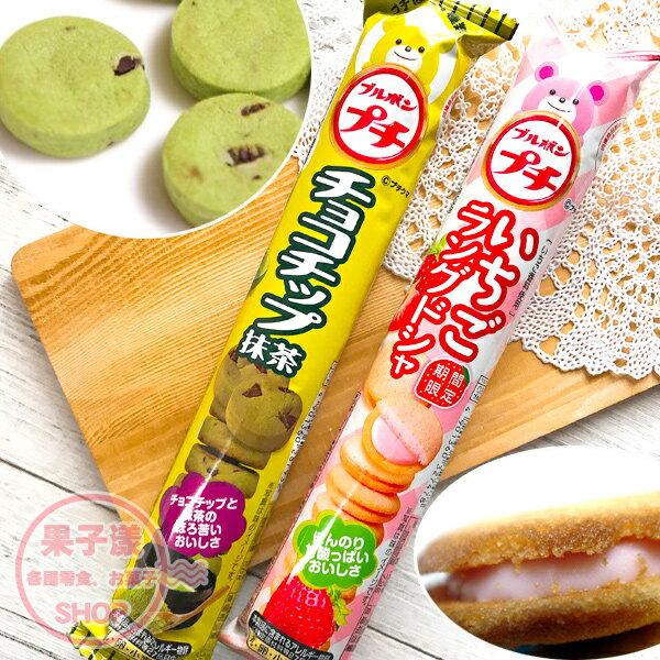 日本北日本一口小餅乾單條[JP674]