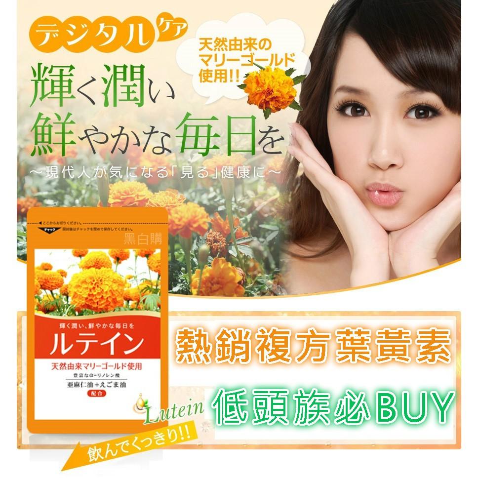 日本超熱銷複方葉黃素