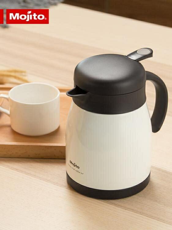 日本mojito保溫壺家用小容量便攜不銹鋼暖水壺熱水瓶歐式咖啡壺yh