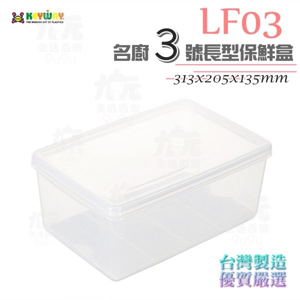 【九元生活百貨】聯府 LF03 名廚3號長型保鮮盒 名廚瀝水保鮮盒