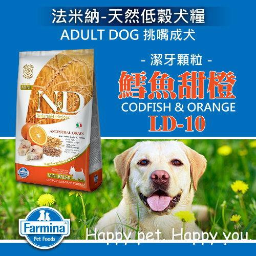 Farmina法米納〔ND成犬天然糧,鱈魚甜橙,大顆粒,12kg〕(LD-10)