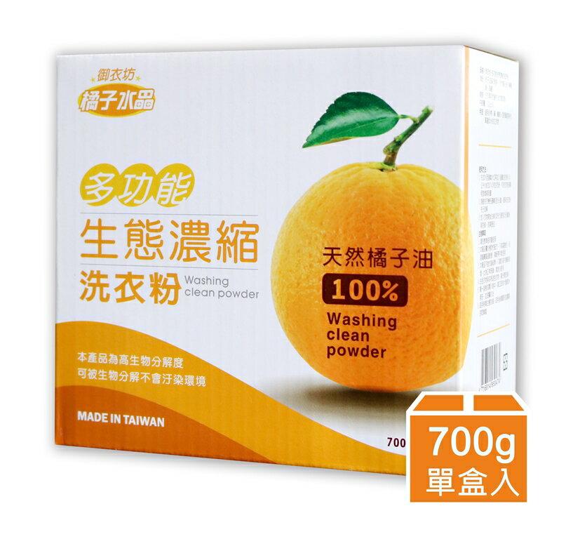 【御衣坊】多功能生態濃縮橘油洗衣粉