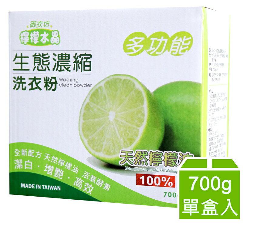 【御衣坊】多功能生態濃縮檸檬油洗衣粉