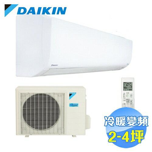 大金 DAIKIN 橫綱系列冷暖變頻一對一分離式冷氣 RXM22SVLT / FTXM22SVLT