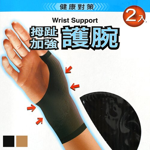 拇指加強 護腕 2入 健康對策 台灣製 蒂巴蕾