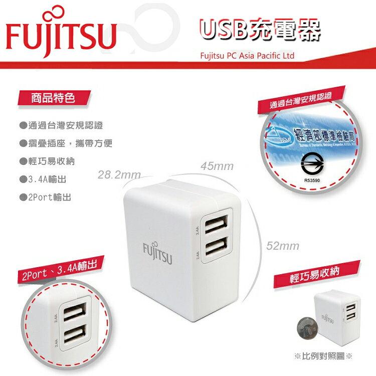 Fujitsu 富士通 3.4A USB電源供應器 US-04 雙孔 旅充 旅充頭 充電器 變壓器 充電頭 摺疊插座【神腦貨】