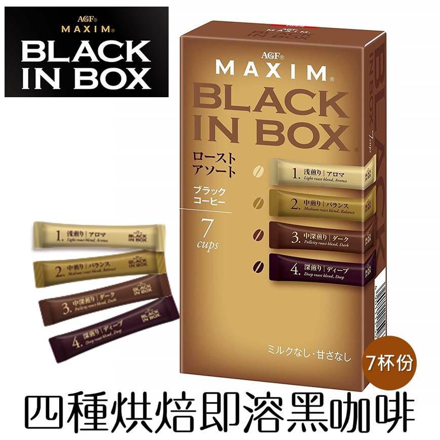 挑食屋PIKIYA 【AGF MAXIM】BLACK IN BOX 四種烘焙風味咖啡即溶咖啡-黑咖啡 7本入  日本進口咖啡