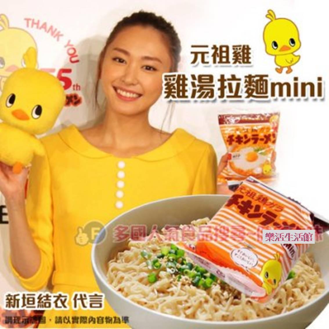 日本 日清NISSIN元祖雞汁拉麵迷你3入裝 泡麵