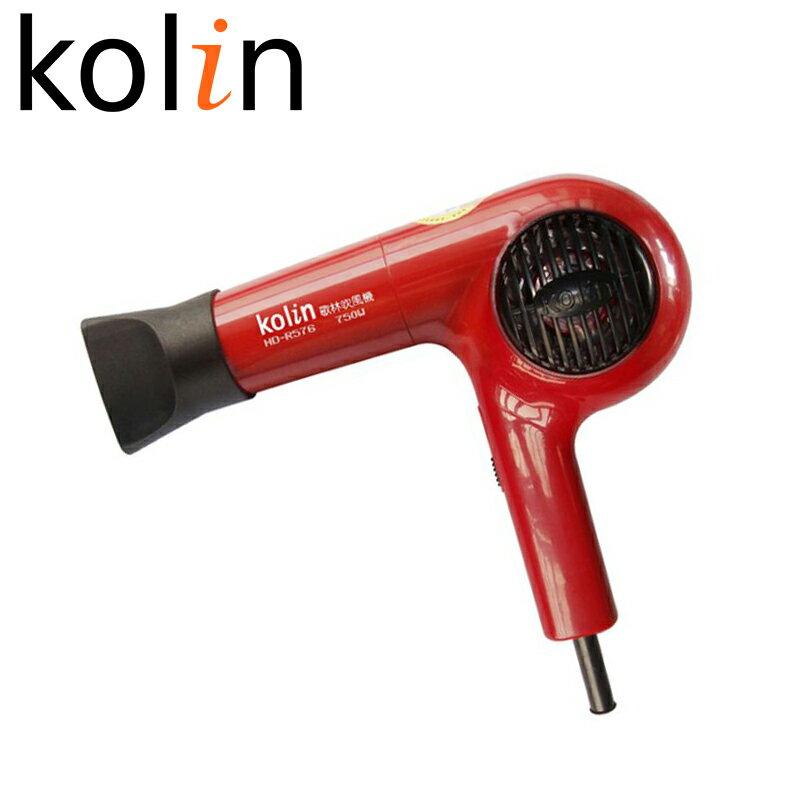 小玩子 Kolin 歌林 三段式 吹風機 方便 輕巧 好用 吹乾 摺疊 HD-R756