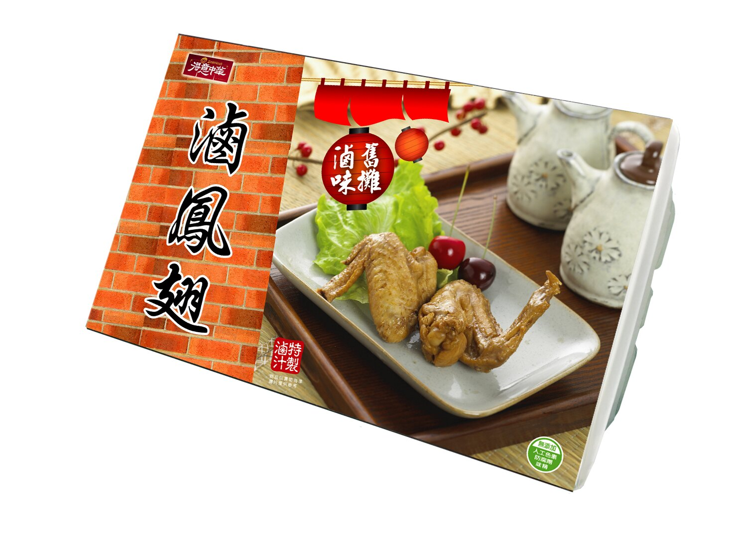台式滷味滷鳳翅*得意中華舊攤滷味系列 0