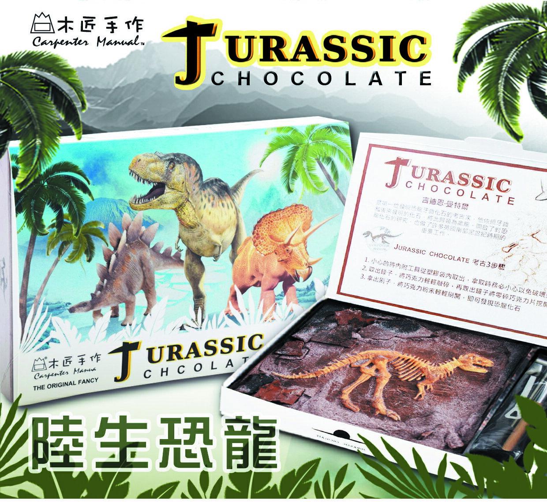 【經典版五款】(代可可脂) 恐龍化石巧克力 (一盒$699) 0